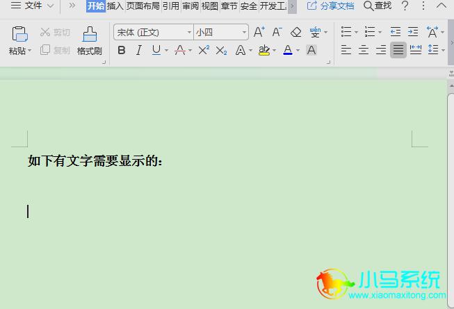 将Word文档中隐藏的文字显示出来