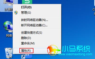 """右键""""计算机"""",选择""""属性(R)"""""""