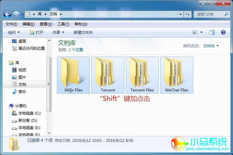 关闭多级文件夹窗口 选择连续文件