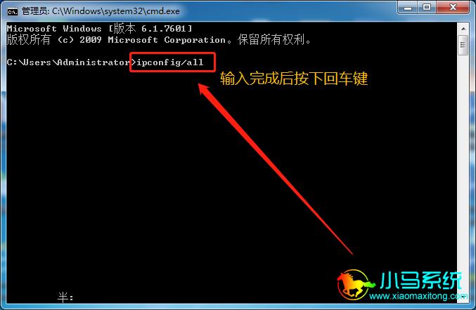 再次输入:ipconfig/all