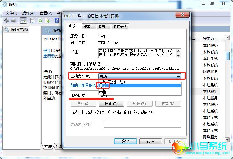 """将启动类型设置为""""自动"""",服务状态也要设置为:已启动"""