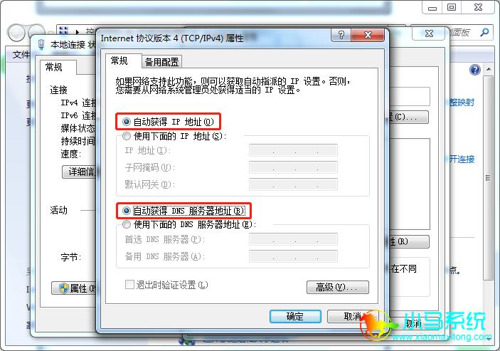 """全部设置""""自动获取IP地址和自动获取DNS服务器地址"""",之后重启电脑"""