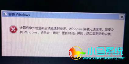 """""""计算机意外地重新启动或遇到错误"""""""