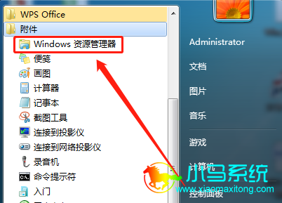 "在里面找到""Windows管理器"""