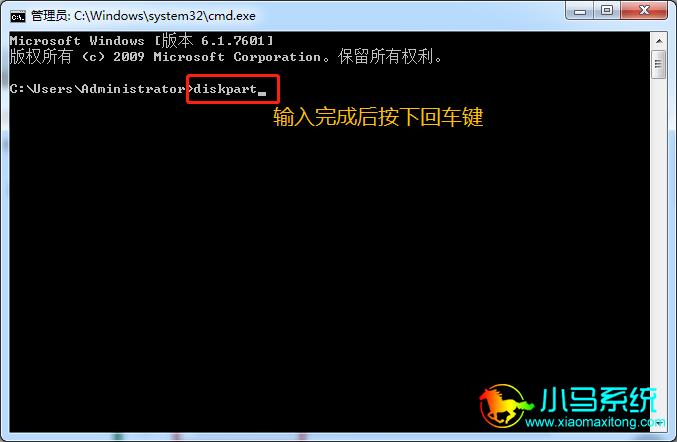 输入:diskpart