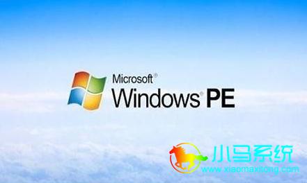 PE也叫WindowsPE,是一个Windows预安装环境的系统