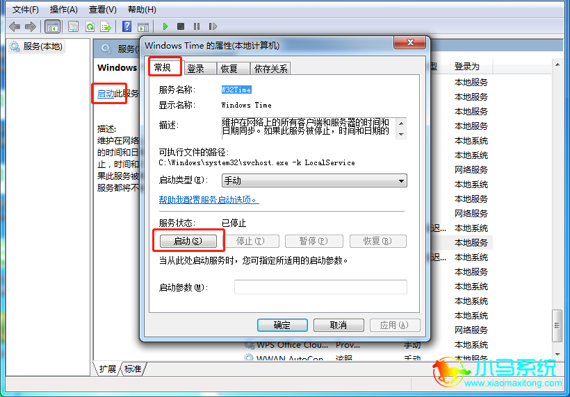 """将""""windows time""""的服务状态设置为启动"""