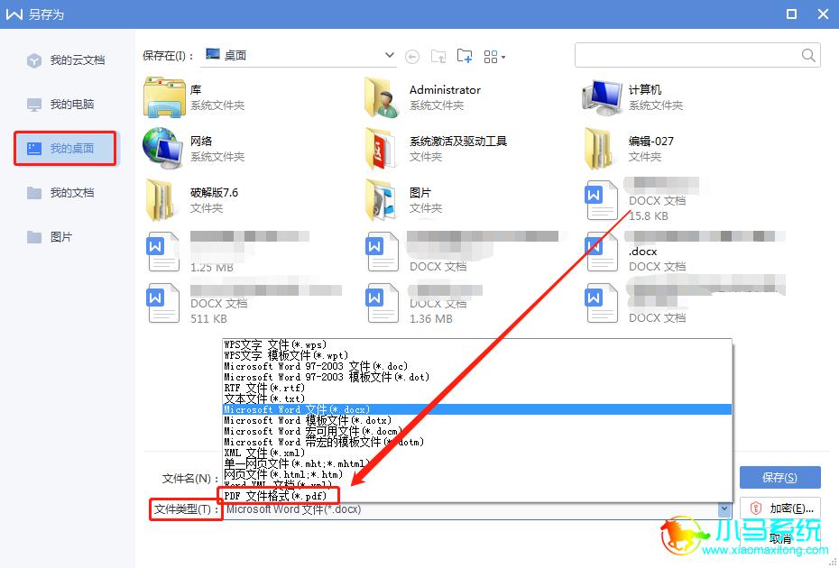 """在""""文件类型""""中选择""""PDF文件格式"""""""