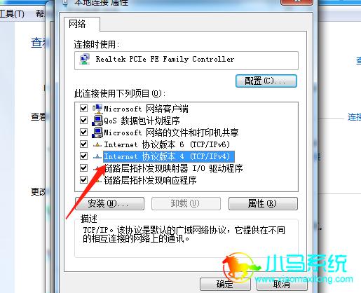 """选择""""Internet协议版本4(TCP/IPv4)"""""""