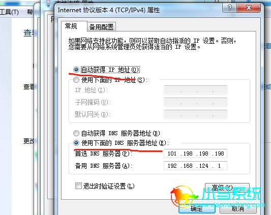"""设置成""""自动获得IP地址""""和""""自动获得DNS服务器地址"""""""