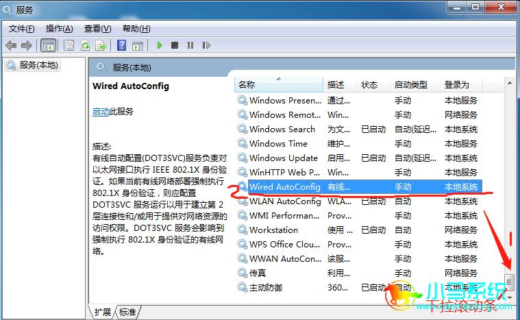 """找到""""Wireless Zero Configuration""""服务,设置为自动启动"""