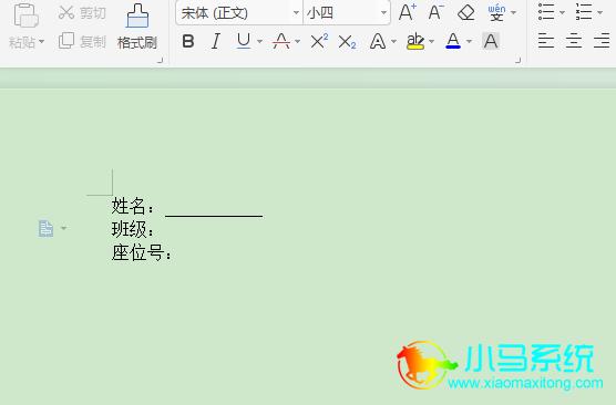 Word文档中打出下划线
