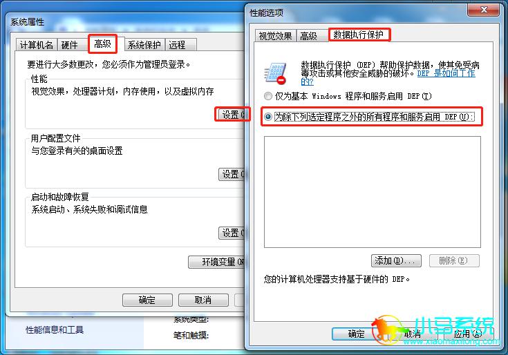 """勾选""""为除下列选定程序之外的所有程序和服务启用 DFP""""并添加"""