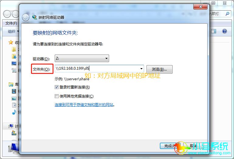 """在文件夹中输入""""对方电脑在局域网中的IP地址"""