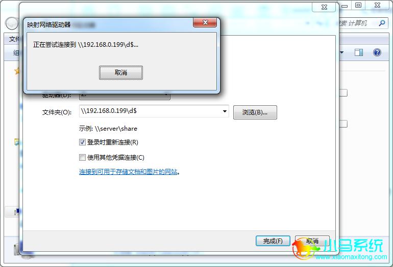 连接成功时,再输入此电脑的用户名和密码