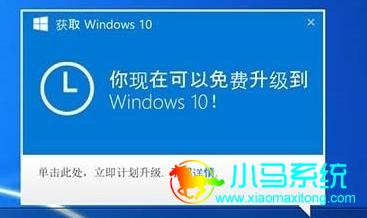 电脑自身提示升级到最高版本(Windows10),不是盗版