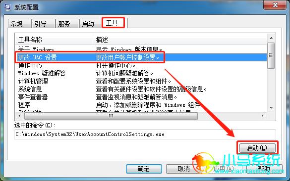 """找到""""更改UAC设置 更改用户账户控制设置"""",并且点击右下角的""""启动"""""""