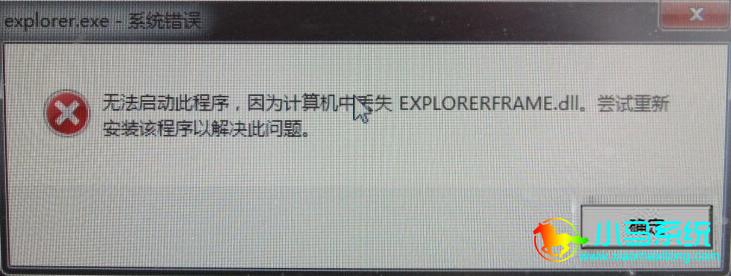 """打开电脑后提示""""Explorerframe.dll"""""""