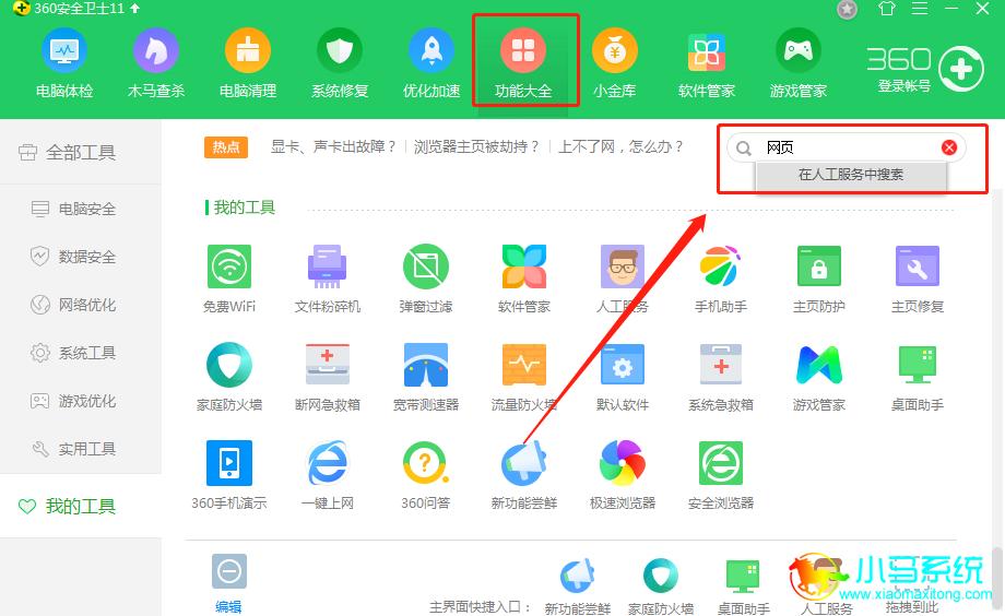 """""""人工服务""""中搜索:网页"""