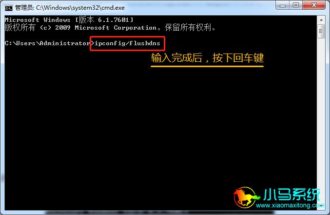 再次输入命令:ipconfig/flushdns