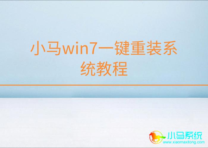 小马win7一键重装系统教程