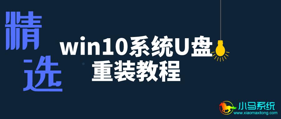 win10系统U盘重装教程