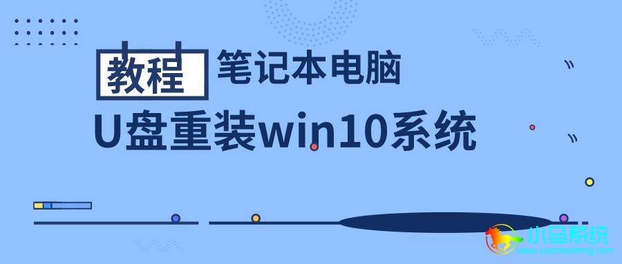 笔记本电脑U盘重装win10系统教程