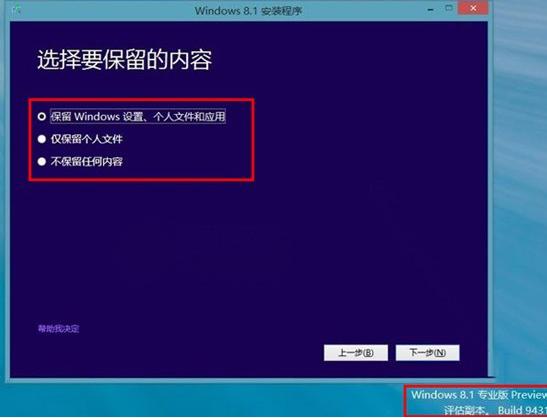 win8系统升级之后如何保留原来系统的程序和设置