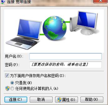解决电脑老是连不上网络的问题