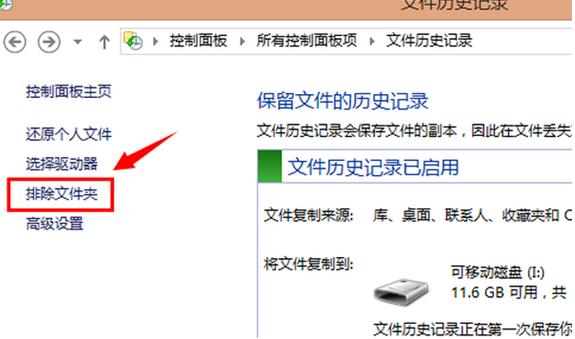 在win8电脑中巧妙应用文件历史记录防止文件丢失