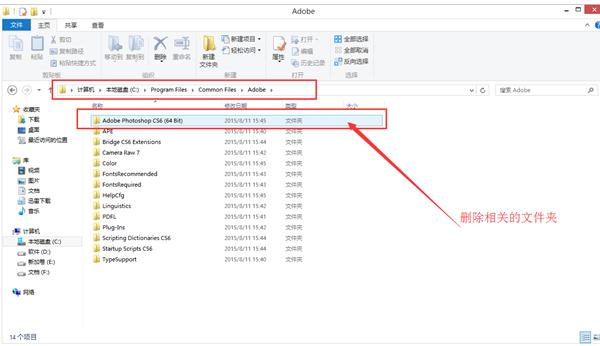 怎么解决Win8系统中安装PS6.0版本失败