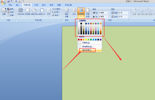 怎样在win8系统Word2007中设置背景图