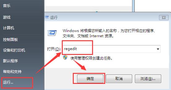 教你如何使用注册表编辑器让电脑更干净