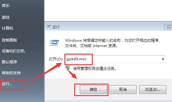 win7系统怎样使用installer让软件不能任意安装