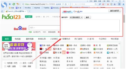 分享搜狗瀏覽器翻譯文字的方法步驟