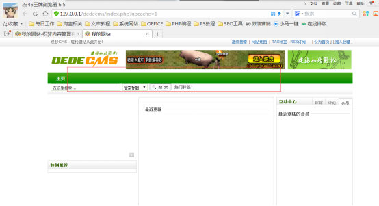 <b>Win7系统织梦建站之网站栏目管理</b>