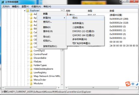 <b>修改Win7新建文件夹默认名称小窍门</b>