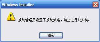 <b>在XP上无法安装某些应用怎么办?</b>