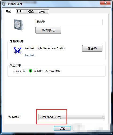 如何解决Win7耳机插上没声音?