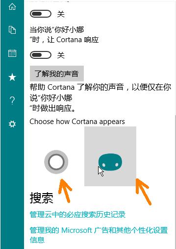 如何给cortana一个不一样的外观?