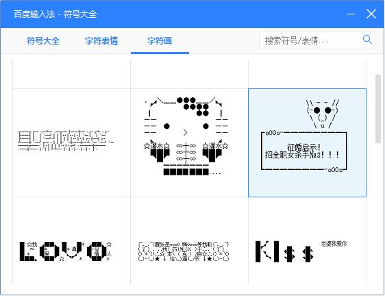 如何使用输入设备写出表情符?