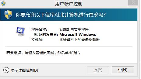 <b>系统出错总是自动打开账户界面怎么办?</b>