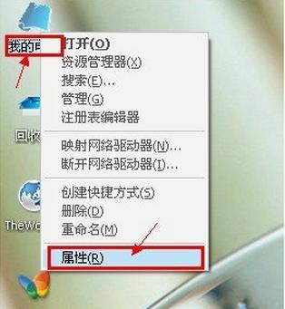 如何让XP中桌面图像阴影消失?