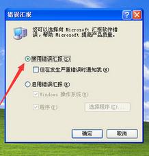 用win10中功能关闭错误警告