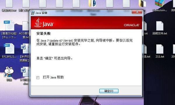 win7安裝不了java的幾個因素你知道么?