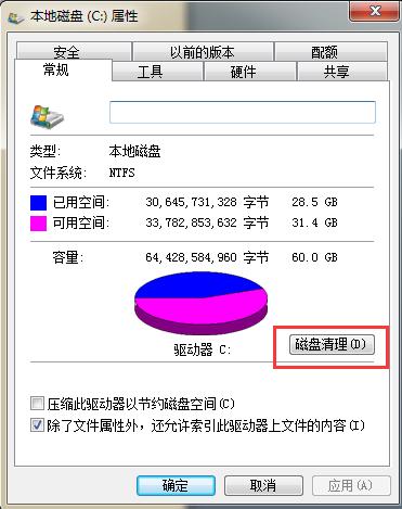 教你删掉win7update缓存的小妙招