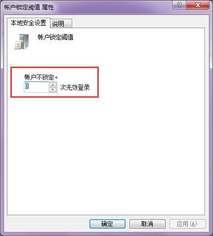 win7锁屏密码的防测试设置教程