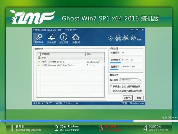 雨林木风win764位纯净旗舰版系统下载