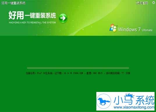【电脑系统重装】好用一键重装系统V7.9.5尊享版