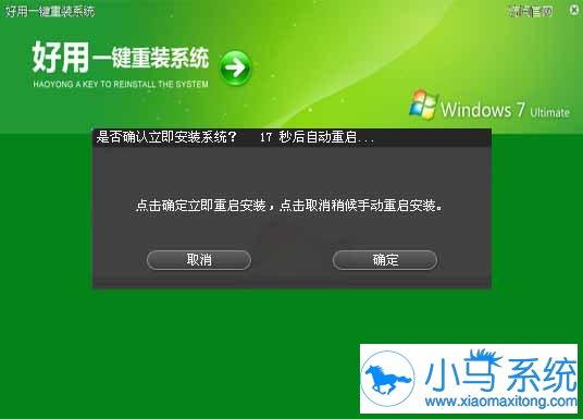 重装系统好用一键重装V4.0.0特别版